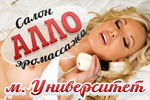 Massagniy salon Allo